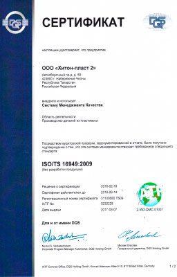 Сертификат ISO 16949